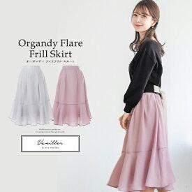 ★ Winter SALE オーガンジー フレアフリル スカート le reve vaniller 全2色 【1】