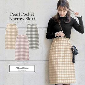 ★ Winter SALE パールポケット ナロー スカート le reve vaniller 全3色 【1】