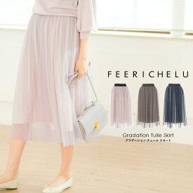 ★ グラデーション チュール スカート FEERICHELU 全3色 【1】