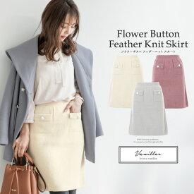 ★ フラワーボタン フェザーニット スカート le reve vaniller 全3色 【1】