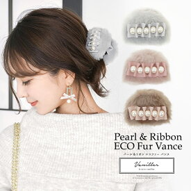 ★ Winter SALE パール&リボン エコファー バンス le reve vaniller 全3色 【1】