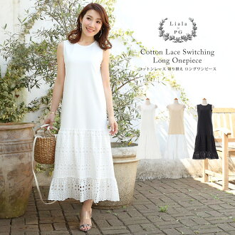 ★ All cotton race change long dress Liala X PG three colors to increase all article P5 times