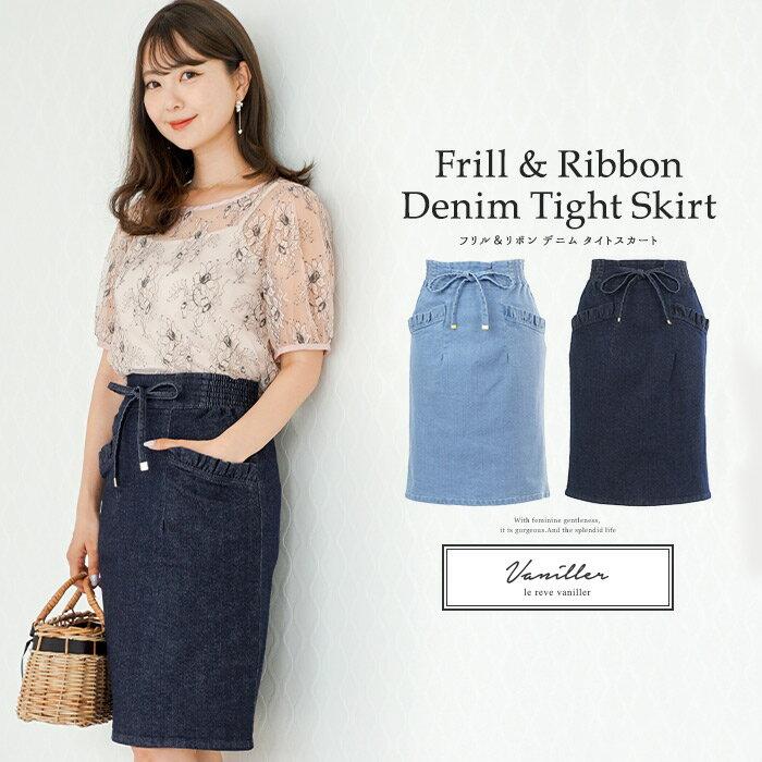 ★ フリル&リボン デニム タイトスカート le reve vaniller 全2色 【1】