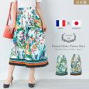 ★ SALE スカート フランスファブリック フラワー Liala×PG 全2色 【1】