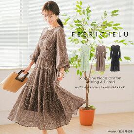 ★ ロングワンピース シフォン シャーリング&ティアード FEERICHELU 全3色 【1】