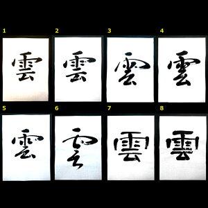 正統派書道家の藤井碧峰が書く『雲』約33.4×24.3cm【神棚 文字 雲 神棚 雲 半紙 直筆 書道】