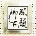 楽天市場 書作品 色紙 パネル 額 軸など 藤井碧峰