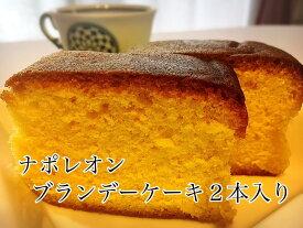 オリジン究極のナポレオン・ブランデーケーキ2本入り