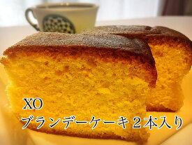 オリジン定番のXO・ブランデーケーキ2本入り