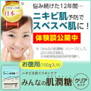 ニキビを防ぐスキンケア『みんなの肌潤糖〜クリアタイプ〜』お徳用パック(100g)