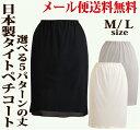 【日本製】メール便送料無料☆ペンシルスカートに最適!シンプルなタイトペチコート☆希望の丈が選べる!べたつかない…