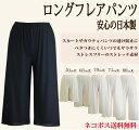【日本製】☆シンプルなロングフレアパンツ☆50丈/60丈/70丈/75丈/80丈 ネコポス送料無料♪上質で肌なじみのよいさら…