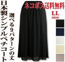 【日本製】LLサイズ♪ネコポス送料無料☆シンプルロングペチコート☆希望の丈が選べる!べたつかないさらさら快適な上…