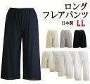 【日本製】LLサイズ☆ロングフレアパンツ☆50丈/60丈/70丈/75丈/80丈☆上質で肌なじみのよいさらさら快適シンプルなペ…