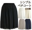 【日本製】シンプルなペチスカート☆35丈/40丈/45丈/50丈/55丈/60丈 べたつかないさらさら快適なペチコート ネコポス…
