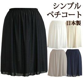 【日本製】シンプルペチコート 35丈/40丈/45丈/50丈/55丈/60丈 べたつかないさらさら快適なペチコート ネコポス送料無料【フォーマル ドレスインナー ブライダルインナー ワンピース 大きいサイズ】