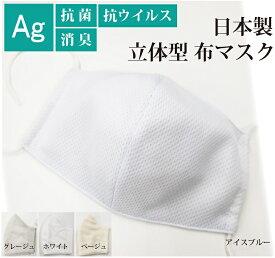 抗菌マスク Ag 銀イオン 抗ウイルス 日本製マスク フィルターポケット 立体型 ゴムひも調節 布マスク ガーゼ 洗える 消臭