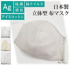 銀イオン 抗菌マスク アイスコットン使用 Ag 抗菌 抗ウイルス 消臭 日本製 立体型マスク ゴムひも取替え可能 布マスク 洗える 夏用 接触冷感 在庫あり