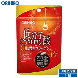 メール便 送料無料 オリヒロ 低分子ヒアルロン酸+30倍濃密コラーゲン 30粒 30日分 1個あたり2,136円 1日あたり約72円 orihiro