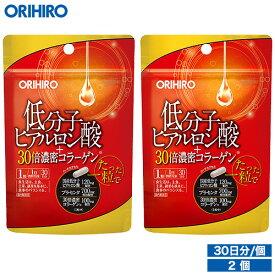 メール便 送料無料 オリヒロ 低分子ヒアルロン酸+30倍濃密コラーゲン 30粒 30日分 2個セット 1個あたり2,000円 1日あたり約67円 orihiro