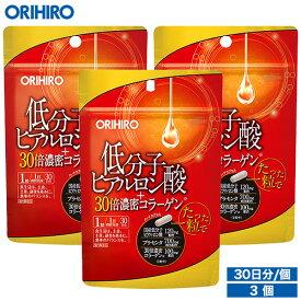 メール便 送料無料 オリヒロ 低分子ヒアルロン酸+30倍濃密コラーゲン 30粒 30日分 3個セット 1個あたり1,900円 1日あたり約64円 orihiro