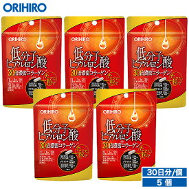 メール便 送料無料 オリヒロ 低分子ヒアルロン酸+30倍濃密コラーゲン 30粒 30日分 5個セット 1個あたり1,800円 1日あたり60円 orihiro