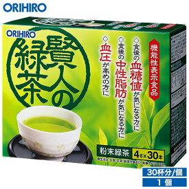 オリヒロ 賢人の緑茶 粉末 緑茶 1個セット 30杯分 1杯あたり約72円 / 血圧 下げる お茶 中性脂肪 血糖値 ダイエット 誕生日プレゼント 父