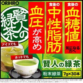 【ポイント5倍】 【500円クーポン配布中】 オリヒロ 賢人の緑茶 粉末緑茶 210g(7g×30本) 30杯分 1個セット 1杯あたり約72円
