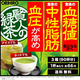 【ポイント5倍】 【500円クーポン配布中】 オリヒロ 賢人の緑茶 粉末緑茶 210g(7g×30本) 3個セット 90杯分 1箱あたり1,967円 1杯あたり約66円