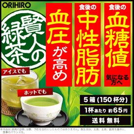 【ポイント5倍】 【500円クーポン配布中】 オリヒロ 賢人の緑茶 粉末緑茶 210g(7g×30本) 5個セット 150杯分 1箱あたり約1,925円 1杯あたり約65円