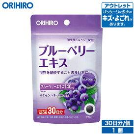 【アウトレット】 オリヒロ ブルーベリーエキス 120粒 30日分 orihiro
