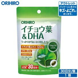 【アウトレット】 オリヒロ PD イチョウ葉&DHA 60粒 30日分 orihiro