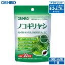 【アウトレット】 オリヒロ PD ノコギリヤシ 60粒 30日分 orihiro