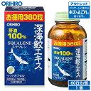 【アウトレット】 オリヒロ 深海鮫エキス 肝油100% カプセル 徳用 360粒 60日分 orihiro