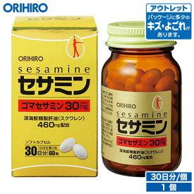 【アウトレット】 オリヒロ セサミン ソフトカプセル 60粒 30日分 orihiro