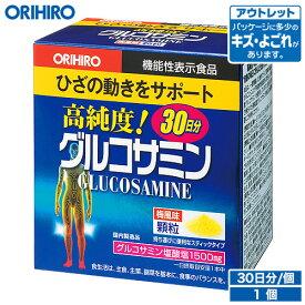 【何度も使える最大500円クーポン】 【アウトレット】 オリヒロ 高純度 グルコサミン 顆粒 2g×30本 30日分 機能性表示食品 orihiro