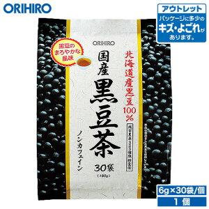 【5/8〜何度も使える最大500円クーポン】 【アウトレット】 オリヒロ 国産黒豆茶100% 6g×30袋 orihiro / 在庫処分 訳あり 処分品 わけあり