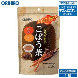 【何度も使える最大500円クーポン】 【アウトレット】 オリヒロ ごぼう茶 2g×20袋 orihiro