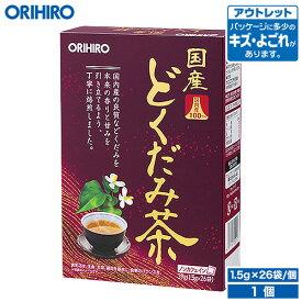 【店内全品ポイント5倍+3倍】 【アウトレット】 オリヒロ 国産どくだみ茶100% 1.5g×26袋 orihiro / 在庫処分 訳あり 処分品 わけあり
