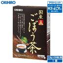 【店内全品ポイント5倍+3倍】 【アウトレット】 オリヒロ 国産ごぼう茶100% 26袋 orihiro / 在庫処分 訳あり 処分品 …