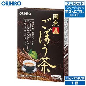 【アウトレット】 オリヒロ 国産ごぼう茶100% 26袋 orihiro / 在庫処分 訳あり 処分品 わけあり