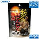 【アウトレット】 オリヒロ 熟成黒にんにく卵黄カプセル 90粒 45日分 orihiro / 在庫処分 訳あり 処分品 わけあり