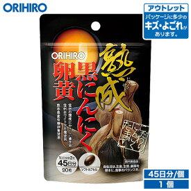 【何度も使える最大500円クーポン】 【アウトレット】 オリヒロ 熟成黒にんにく卵黄カプセル 90粒 45日分 orihiro