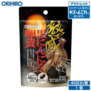 【全品ポイント最大4倍】 【アウトレット】 オリヒロ 熟成黒にんにく卵黄カプセル 90粒 45日分 orihiro / 在庫処分 訳あり 処分品 わけあり
