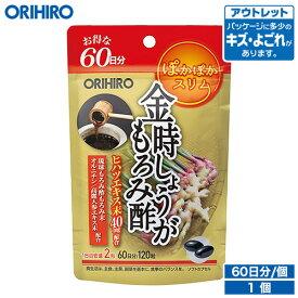 【アウトレット】 オリヒロ 金時しょうがもろみ酢 120粒 60日分 orihiro / 在庫処分 訳あり 処分品 わけあり セール価格 sale outlet セール アウトレット