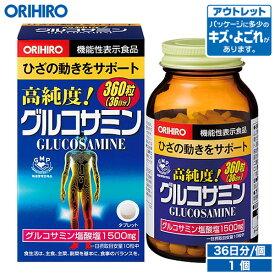 【店内全品ポイント5倍+3倍】 【アウトレット】 オリヒロ 高純度 グルコサミン粒 360粒 36日分 機能性表示食品 orihiro / 在庫処分 訳あり 処分品 わけあり