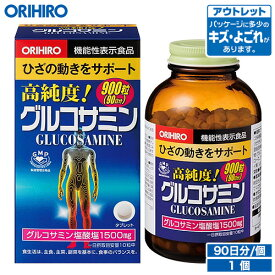 【何度も使える100円クーポン】 【アウトレット】 オリヒロ 高純度 グルコサミン粒徳用 900粒 90日分 機能性表示食品 orihiro glucosamin 900 / 在庫処分 訳あり 処分品 わけあり