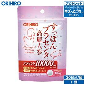 【アウトレット】 オリヒロ すっぽんプラセンタ高麗人参粒 60粒 30日分 orihiro