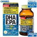【店内全品ポイント5倍+3倍】 【アウトレット】 オリヒロ DHA EPA 180粒 ソフトカプセル 30日分 機能性表示食品 orihi…