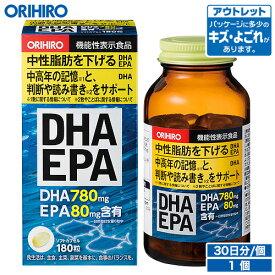 【店内全品ポイント5倍+3倍】 【アウトレット】 オリヒロ DHA EPA 180粒 ソフトカプセル 30日分 機能性表示食品 orihiro / 在庫処分 訳あり 処分品 わけあり